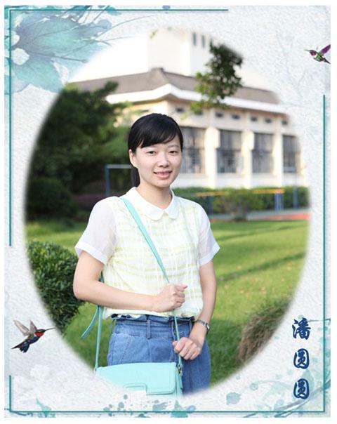 潘圓圓老師
