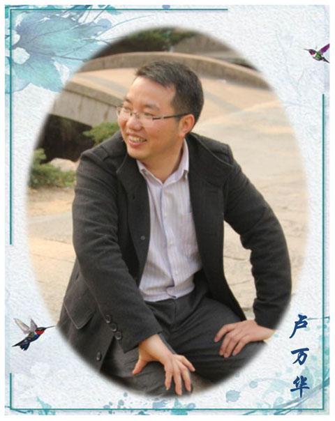盧萬華老師